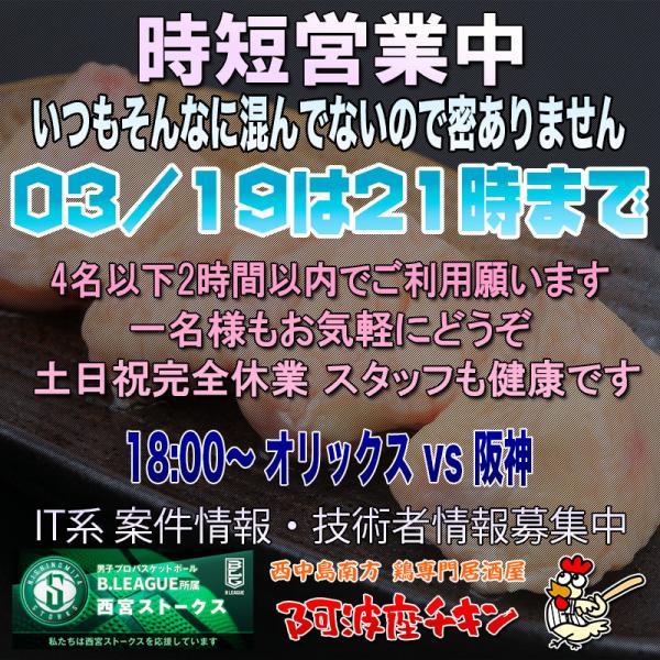 西中島南方の焼鳥居酒屋 阿波座チキンは03/19 17:00頃より21:00まで営業いたします。