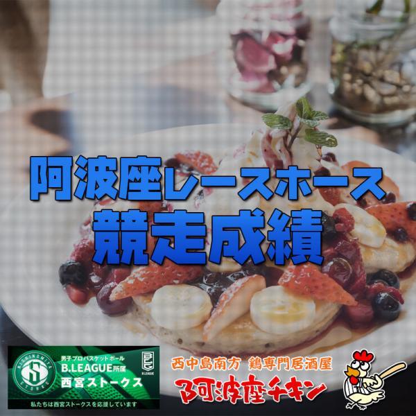 2021/03/21 JRA(日本中央競馬会) 競走成績(アメリカンウェイク)(アイワナビリーヴ)