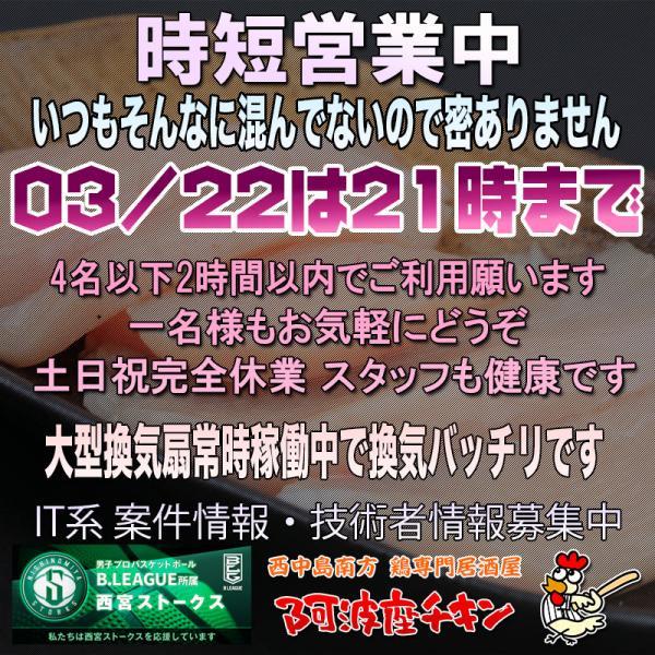 西中島南方の焼鳥居酒屋 阿波座チキンは03/22 17:00頃より21:00まで営業いたします。
