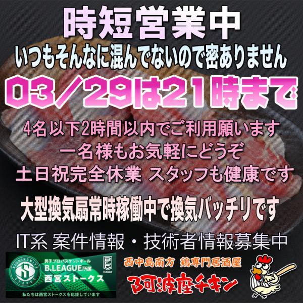 西中島南方の焼鳥居酒屋 阿波座チキンは03/29 17:00頃より21:00まで営業いたします。