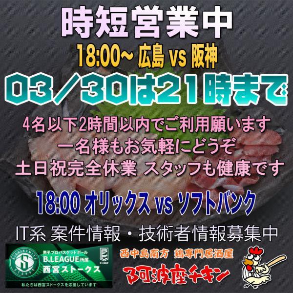 西中島南方の焼鳥居酒屋 阿波座チキンは03/30 17:00頃より21:00まで営業いたします。