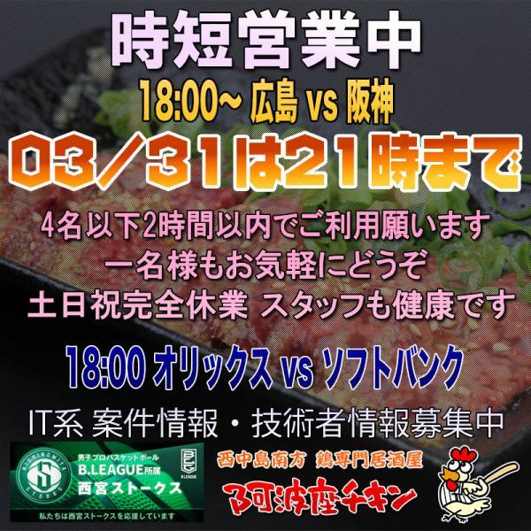 西中島南方の焼鳥居酒屋 阿波座チキンは03/31 17:00頃より21:00まで営業いたします。