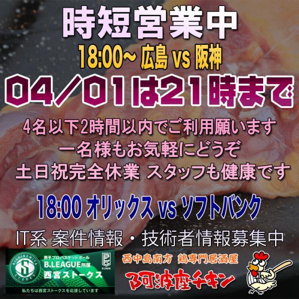 西中島南方の焼鳥居酒屋 阿波座チキンは04/01 17:00頃より21:00まで営業いたします。