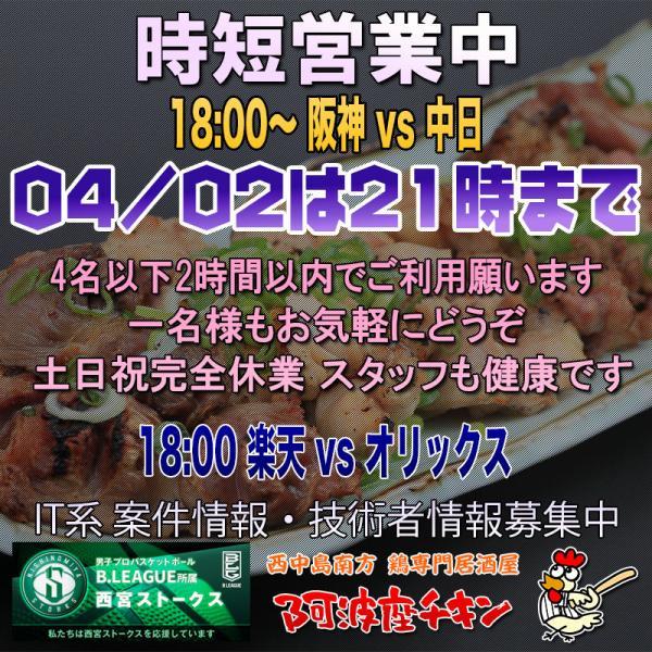 西中島南方の焼鳥居酒屋 阿波座チキンは04/02 17:00頃より21:00まで営業いたします。