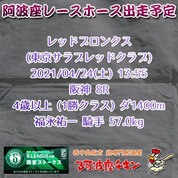 2021年04月24日 阿波座レースホース出走予定(レッドブロンクス)