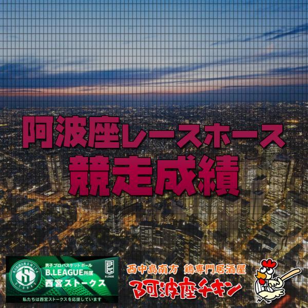 2021/05/02 JRA(日本中央競馬会) 競走成績(ストラトスフィア)