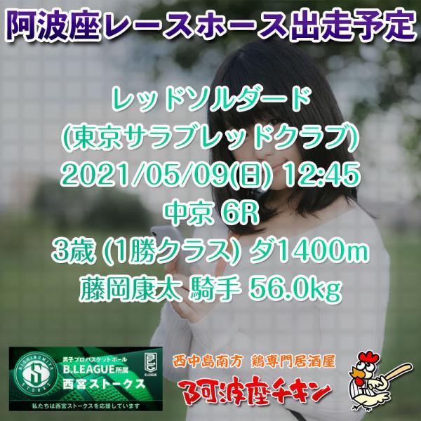 2021年05月09日 阿波座レースホース出走予定(レッドソルダード)
