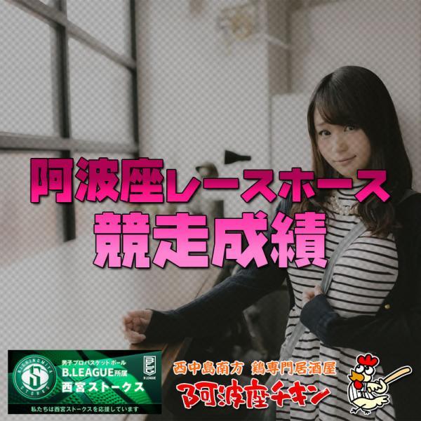 2021/05/09 JRA(日本中央競馬会) 競走成績(レッドソルダード)(シンハリング)