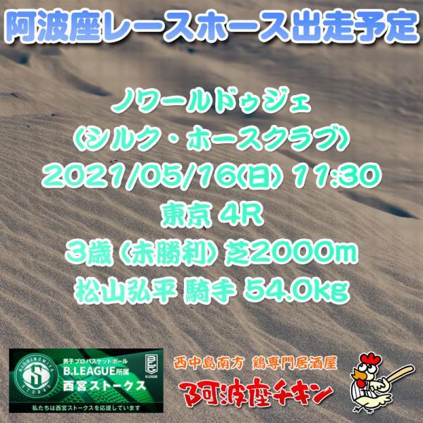 2021年05月16日 阿波座レースホース出走予定(ノワールドゥジェ)