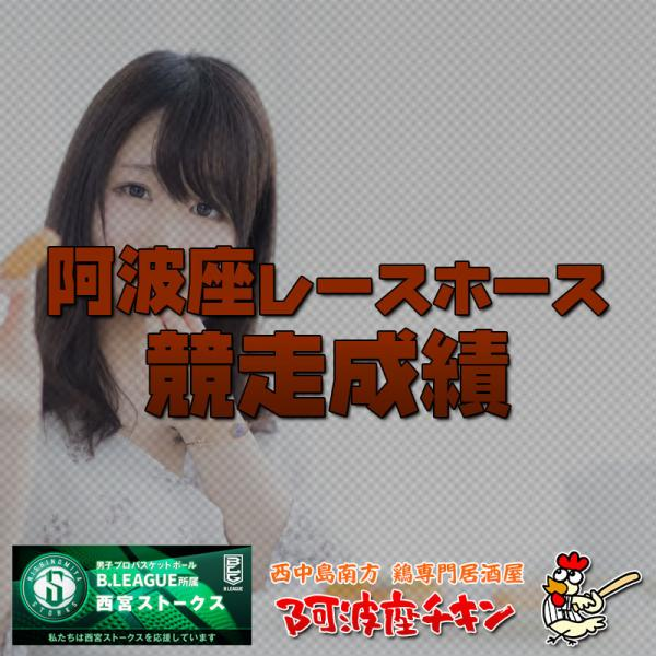 2021/05/16 JRA(日本中央競馬会) 競走成績(ノワールドゥジェ)(レッドクレオス)