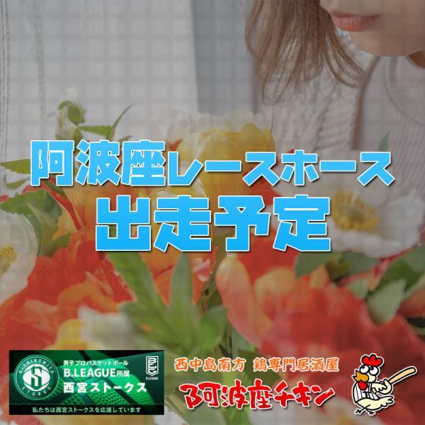 2021年05月22日 阿波座レースホース出走予定(フォークテイル)