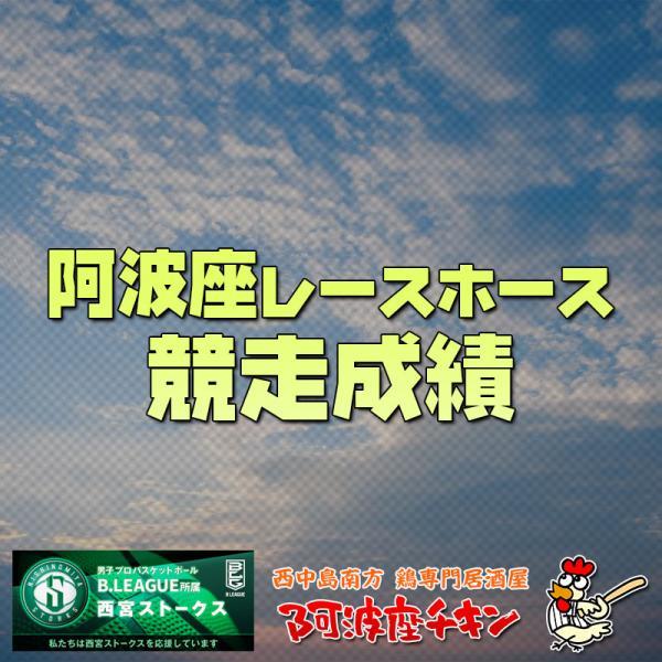 2021/05/22 JRA(日本中央競馬会) 競走成績(ラヴインザチャーム)(ヴィンクーロ)(レッドブロンクス)(フォークテイル)