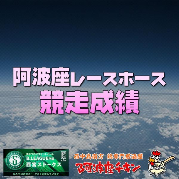2021/05/23 JRA(日本中央競馬会) 競走成績(セラフィナイト)