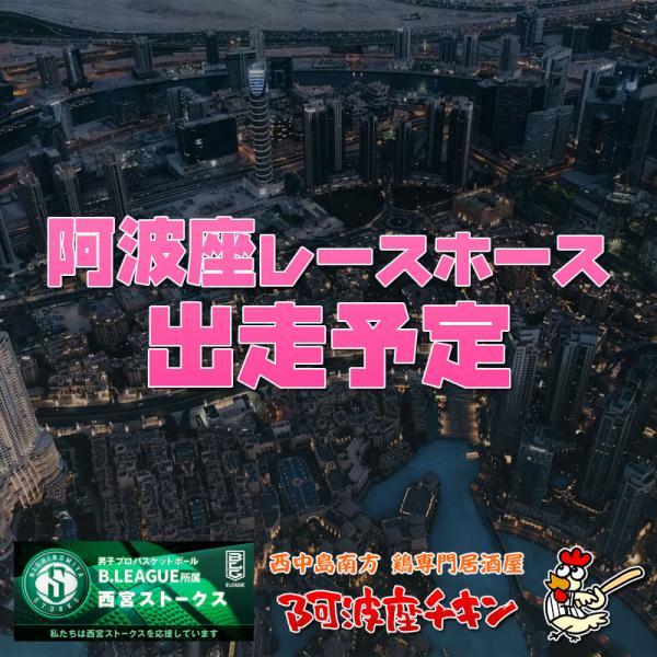 2021年06月06日 阿波座レースホース出走予定(フォークテイル)