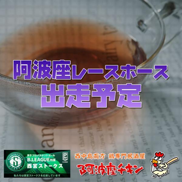 2021年06月12日 阿波座レースホース出走予定(スターリーソング)