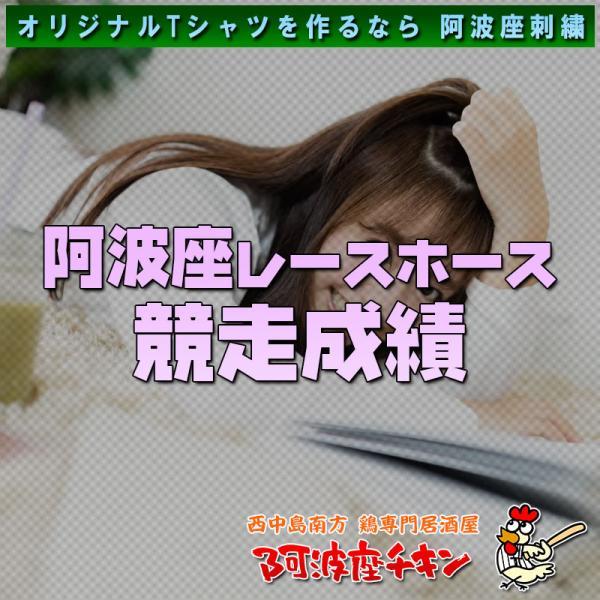 2021/07/04 JRA(日本中央競馬会) 競走成績(アシュラム)(アメリカンウェイク)(ストラトスフィア)
