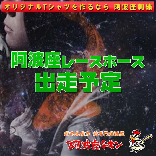 2021年07月11日 阿波座レースホース出走予定(エターナルハート)