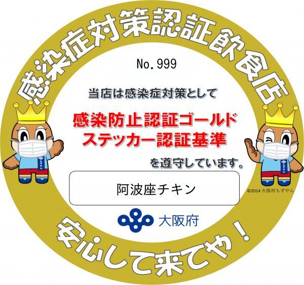 感染防止認証ゴールドステッカーが発行されました。