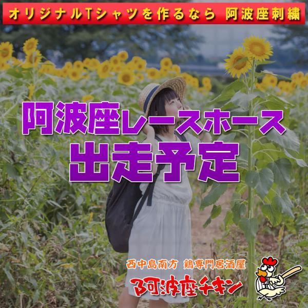 2021年07月17日 阿波座レースホース出走予定(ストラトスフィア)