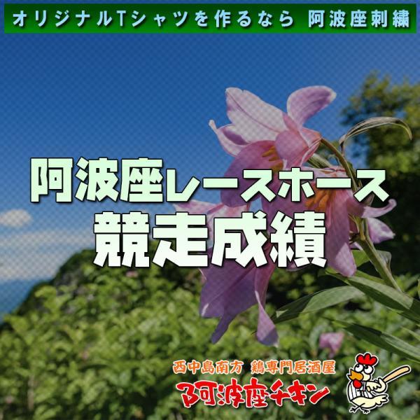 2021/07/18 JRA(日本中央競馬会) 競走成績(アシュラム)