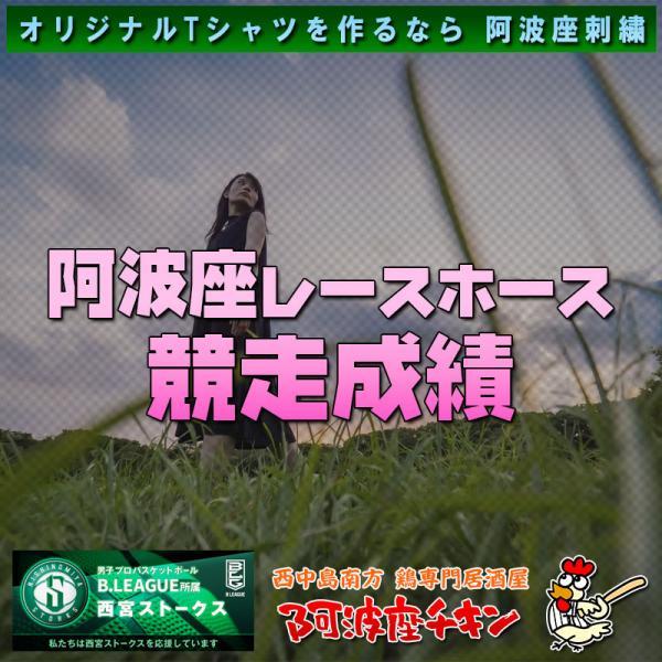 2021/07/31 JRA(日本中央競馬会) 競走成績(ストラトスフィア)(シンハリング)