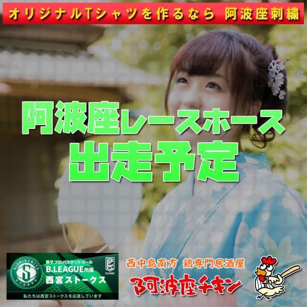 2021年08月22日 阿波座レースホース出走予定(スターリーソング)