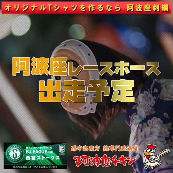 2021年09月04日 阿波座レースホース出走予定(ローシャムパーク)