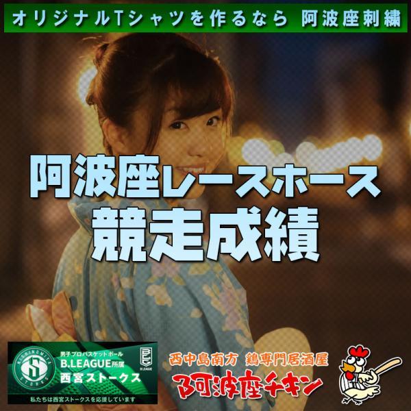 2021/09/04 JRA(日本中央競馬会) 競走成績(ソナトリーチェ)(ローシャムパーク)(アイワナビリーヴ)