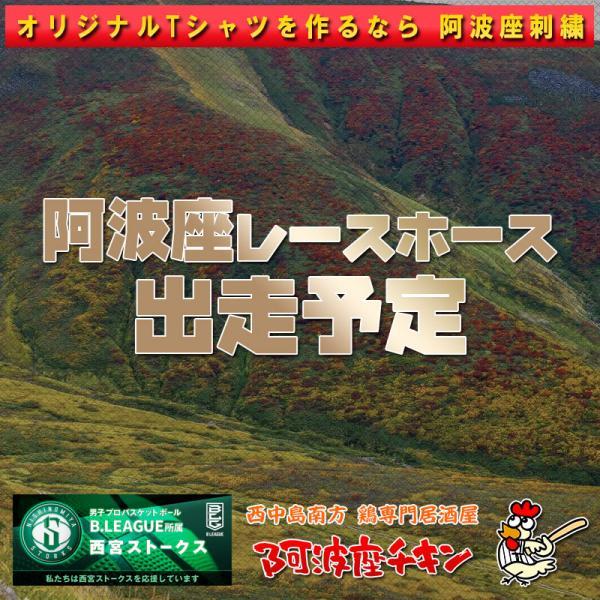 2021年10月03日 阿波座レースホース出走予定(フォークテイル)
