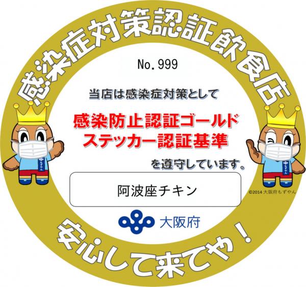 10/14 阪神タイガース戦を見ながら17:30ごろから営業いたします。