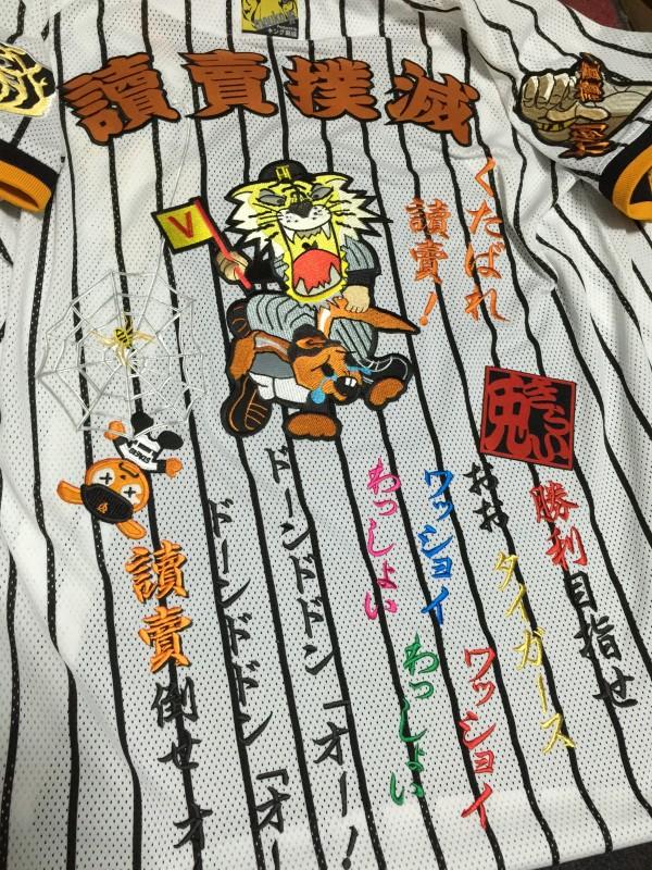 阪神タイガース応援ユニフォーム